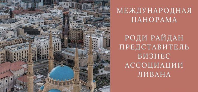 Международная панорама: Роди Райдан — представитель бизнес ассоциации Ливана