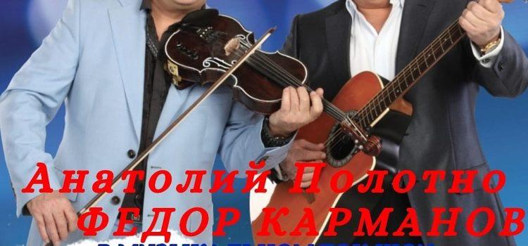 ЧестноеМузыкальное: Анатолий Полотно и Федор Карманов