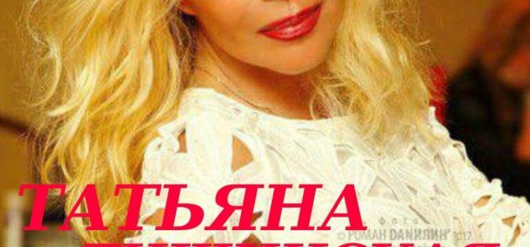 ЧестноеМузыкальное: Татьяна Тишинская