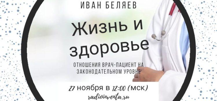 Жизнь и здоровье: Отношения врач-пациент на законодательном уровне