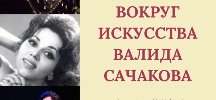 Вокруг Искусства: Валида Сачакова