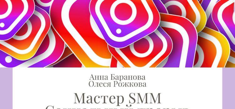 Мастер SMM: Социальный прорыв через инстаграм