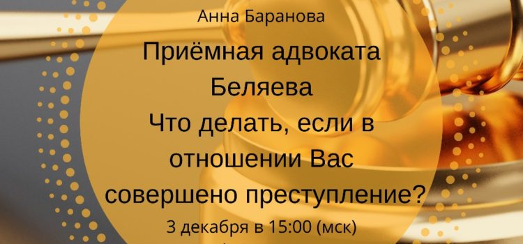Приемная адвоката Беляева: Что делать, если в отношении Вас совершено преступление?