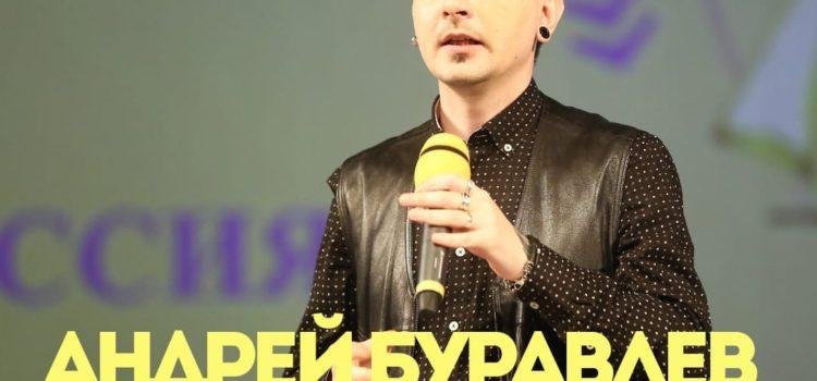 Интервью со звездой: Андрей Буравлев