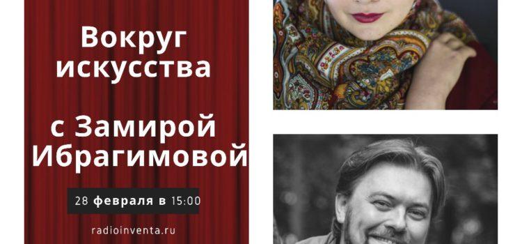 Вокруг искусства: Юлия Гусак и Роман Шахов