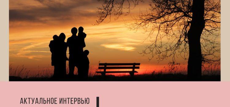 Актуальное интервью: Будущее семьи в России