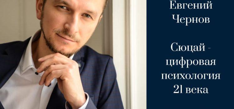 Актуальное интервью: Евгений Чернов о цифровой психологии Сюцай