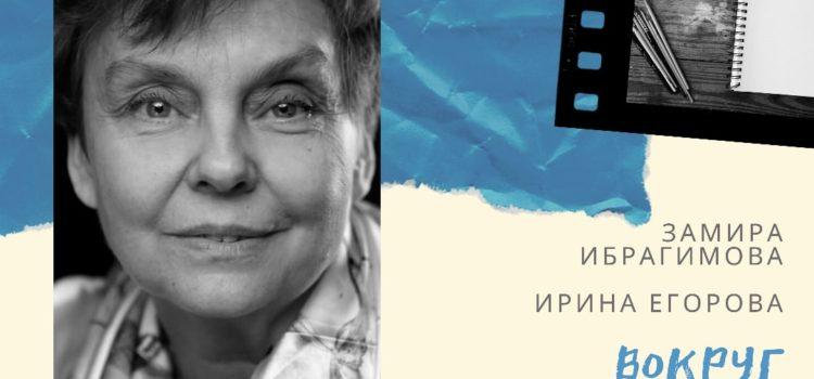 Вокруг искусства: Ирина Егорова