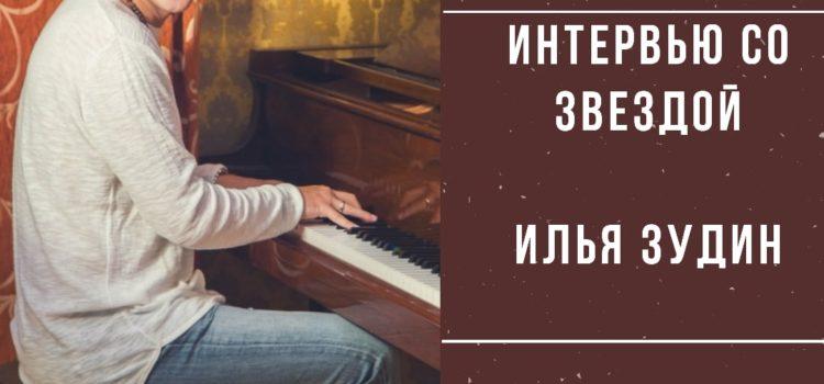 Интервью со звездой: Илья Зудин (группа «Динамит»)