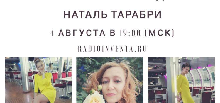 Интервью со звездой: Наталь Терабри