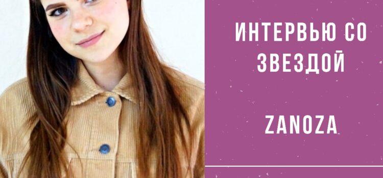 Интервью со звездой: ZaNoZa