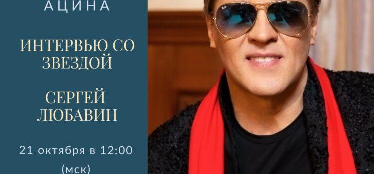 Интервью со звездой: Сергей Любавин