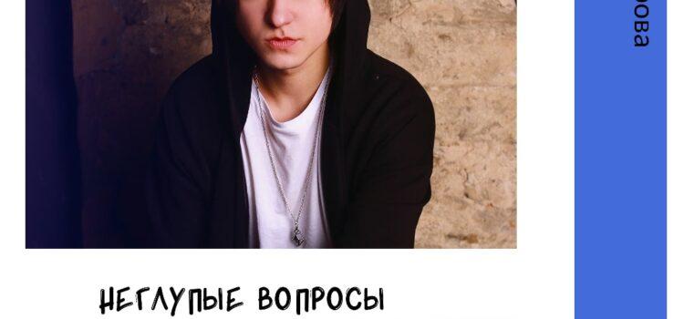 НЕглупые вопросы: Сергей Болдырев