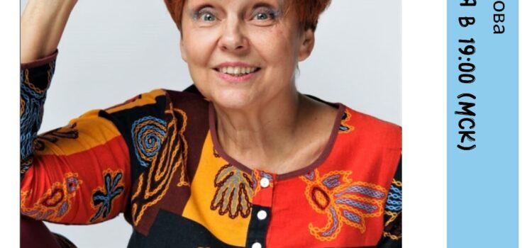 НЕглупые вопросы: Ирина Егорова