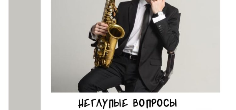 НЕглупые вопросы: Илья Морозов